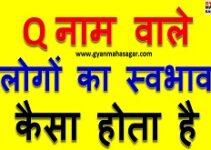 Q naam wale vyakti kaise Hote Hain, Q नाम वाले लोगों का स्वभाव कैसा होता है, Q नाम वाले व्यक्ति कैसे होते हैं