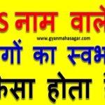 S naam wale vyakti kaise Hote Hain, S नाम वाले लोगों का स्वभाव कैसा होता है, S नाम वाले व्यक्ति कैसे होते हैं, एस नाम वाले व्यक्ति कैसे होते हैं