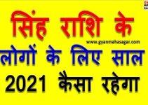Singh Rashifal 2021,RASHIFAL, Singh RASHIFAL,सिंह राशिफल 2021,सिंह राशिफल 2021 कैसा रहेगा,सिंह राशिफल 2021 इन हिंदी,Singh Rashifal 2021 in hindi