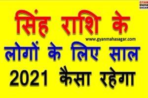 Singh Rashifal 2021 in hindi ! सिंह राशिफल 2021