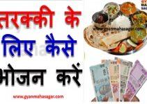 Tarakki ke upay in hindi,tarakki ke liye kaise bhojan karen,bhojan se barakat kaise kare,भोजन से तरक्की