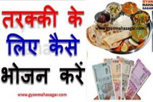 तरक्की के लिए कैसे भोजन करें ! TARAKKI KE UPAY
