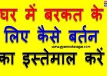Tarakki ke upay in hindi,तरक्की कैसे की जाती है,घर में तरक्की के उपाय,ghar me barkat ke upay