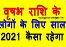 vrishabha Rashifal 2021,RASHIFAL, vrishabha RASHIFAL,वृषभ राशिफल 2021,वृषभ राशिफल 2021 कैसा रहेगा,वृषभ राशिफल 2021 इन हिंदी,vrishabha Rashifal 2021 in hindi