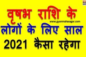 Vrishabha Rashifal 2021 in hindi ! वृषभ राशिफल 2021