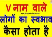 V naam wale vyakti kaise Hote Hain,V नाम वाले लोगों का स्वभाव कैसा होता है, V नाम वाले लोग कैसे होते हैं,वी नाम वाले व्यक्ति कैसे होते हैं
