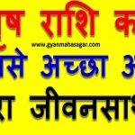 मीन राशि का जीवनसाथी,मीन राशि का बुरा जीवनसाथी,मीन राशि का सबसे अच्छा जीवनसाथी