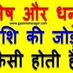 Mesh aur dhanu Rashi ki Jodi,मेष और धनु राशि की जोड़ी,mesh aur dhanu rashi ki jodi kaisi rahegi,mesh aur dhanu rashi ki jodi kaisi hoti hai,मेष और धनु राशि की जोड़ी कैसी रहेगी,मेष और धनु राशि की जोड़ी कैसी होती है