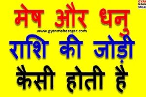 Mesh aur Dhanu Rashi ki Jodi ! मेष और धनु राशि की जोड़ी