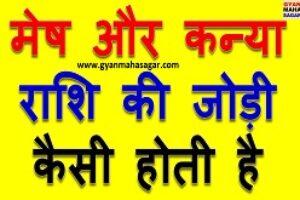 Mesh aur Kanya Rashi ki Jodi ! मेष और कन्या राशि की जोड़ी