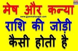Mesh aur kanya Rashi ki Jodi,मेष और कन्या राशि की जोड़ी,mesh aur kanya rashi ki jodi kaisi rahegi,mesh aur kanya rashi ki jodi kaisi hoti hai,मेष और कन्या राशि की जोड़ी कैसी रहेगी,मेष और कन्या राशि की जोड़ी कैसी होती है