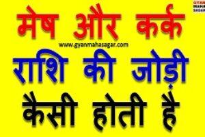 Mesh aur Kark Rashi ki Jodi ! मेष और कर्क राशि की जोड़ी