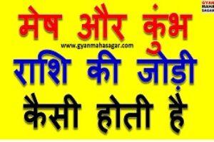 Mesh aur Kumbh Rashi ki Jodi ! मेष और कुंभ राशि की जोड़ी