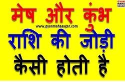 Mesh aur Kumbh Rashi ki Jodi,मेष और कुंभ राशि की जोड़ी,mesh aur kumbh rashi ki jodi kaisi rahegi,mesh aur kumbh rashi ki jodi kaisi hoti hai,मेष और कुंभ राशि की जोड़ी कैसी रहेगी,मेष और कुंभ राशि की जोड़ी कैसी होती है
