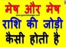 Mesh aur Mesh Rashi ki Jodi ! मेष और मेष राशि की जोड़ी