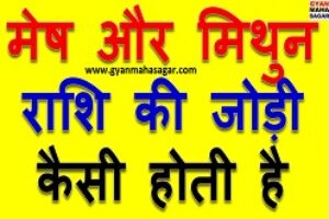 Mesh aur Mithun Rashi ki Jodi ! मेष और मिथुन राशि की जोड़ी