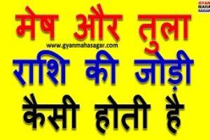 Mesh aur Tula Rashi ki Jodi ! मेष और तुला राशि की जोड़ी