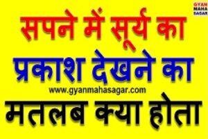 Sapne me Surya ka Prakash dekhna ! सपने में सूर्य का प्रकाश देखना