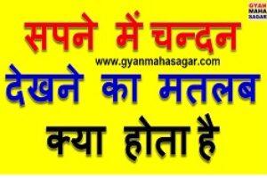 Sapne me Chandan dekhna ! सपने में चन्दन देखना