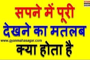 Sapne me Puri dekhna ! सपने में पूरी देखना