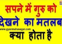 Sapne me Guru dekhna ! सपने में गुरु को देखना