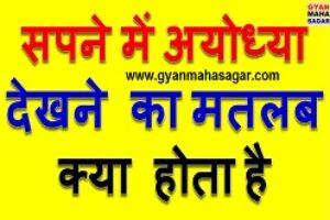 Sapne me Ayodhya dekhna ! सपने में अयोध्या देखना